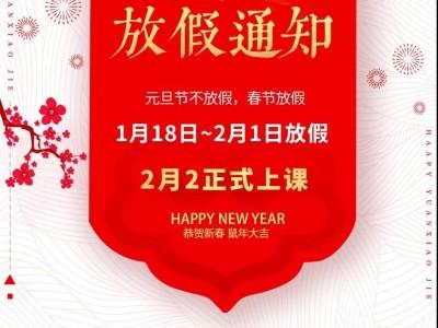 重庆欧艺西点学校2020春节放假通知!