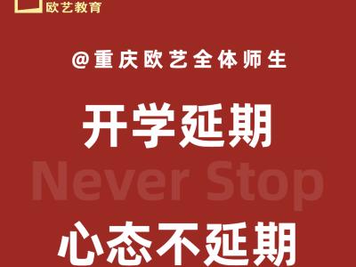 重庆欧艺职校|停课不停学,助防疫攻坚,我们在行动!