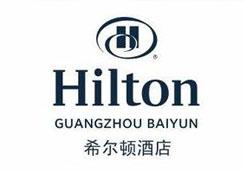 重庆欧艺教育西点培训学校合作品牌希尔顿酒店
