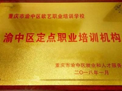 """欧艺2018年再次获得渝中区指定""""定点职业培训机构""""资格!"""