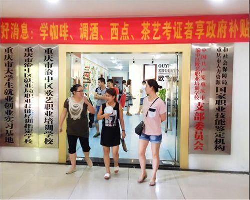 重庆最好的西点学校_欧艺学校大门环境