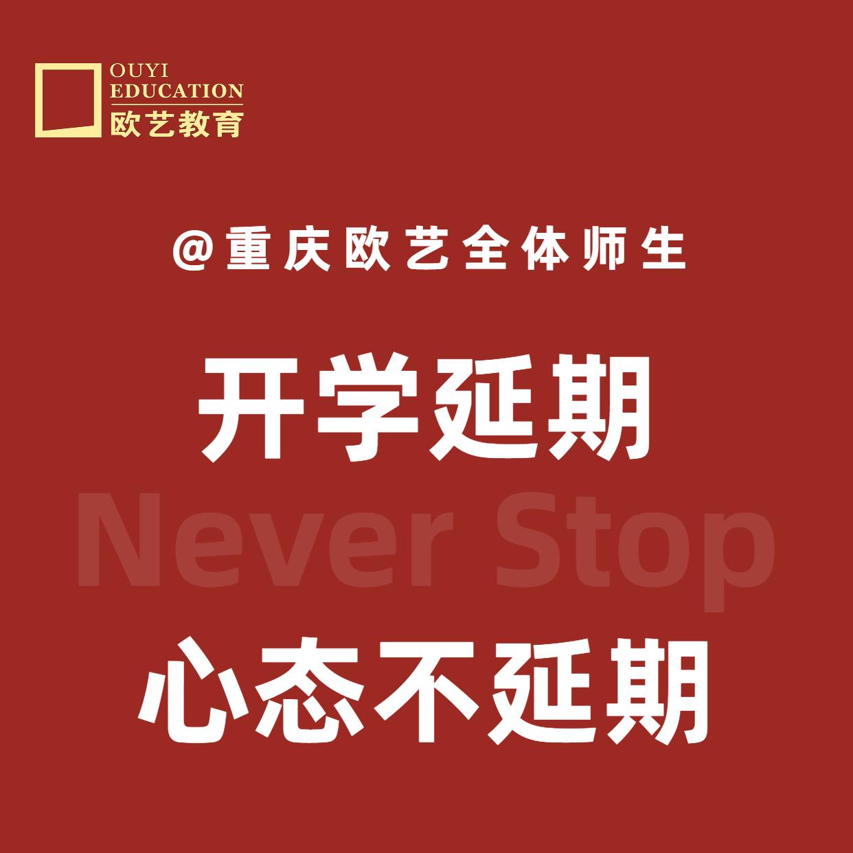 重庆欧艺职校,停课不停学,助防疫攻坚,我们在行动